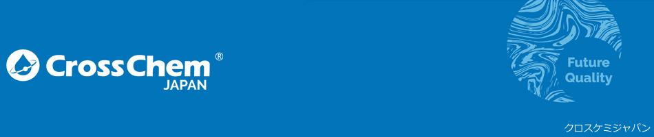 クロスケミジャパン:クロスケミジャパンはラトビアCrossChem International SIA日本支社です。