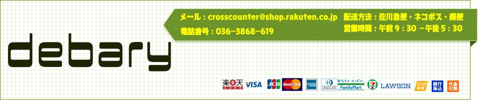 debary:クロスカウンターは高品質な人気のカラージェルの専門メーカーです。