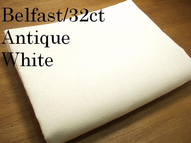 切り売り 138cm×10cm単位 クロスステッチ 布 日本産 Belfast リネン Zweigart アンティークホワイト ツバイガルト 32ct 内祝い