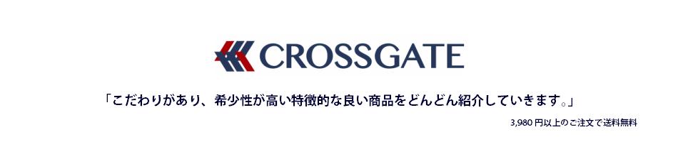 クロスゲート ジャパン:まだ世にあまり出ていない優れた商品を紹介していきます。