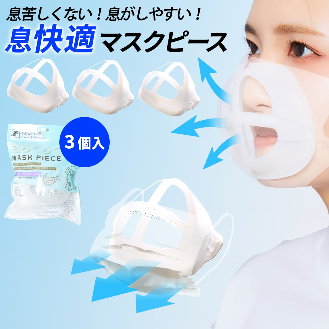 マスク着用時の息苦しさを改善するマスクピース[3個入] 【マスクピース 3個入】息らくらくマスクピース マスクフレーム 立体 化粧崩れ防止 マスクブラケット 洗える