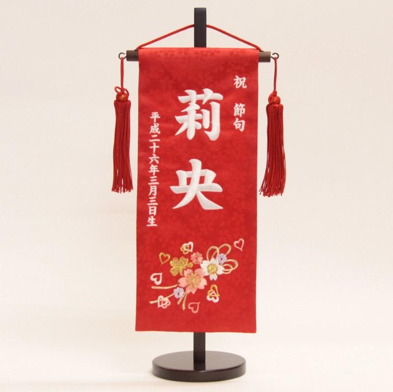 名入り旗[雛人形]名前旗[座敷旗]刺繍入り[赤生地]奏-かなで-[白糸刺繍名前生年月日入り旗](小)[高さ40cm]初節句ひな人形