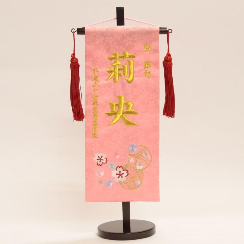 名入り旗[雛人形]名前旗[座敷旗]刺繍入り[ピンク生地]まり[金糸刺繍名前生年月日入り旗](小)[高さ40cm]初節句ひな人形