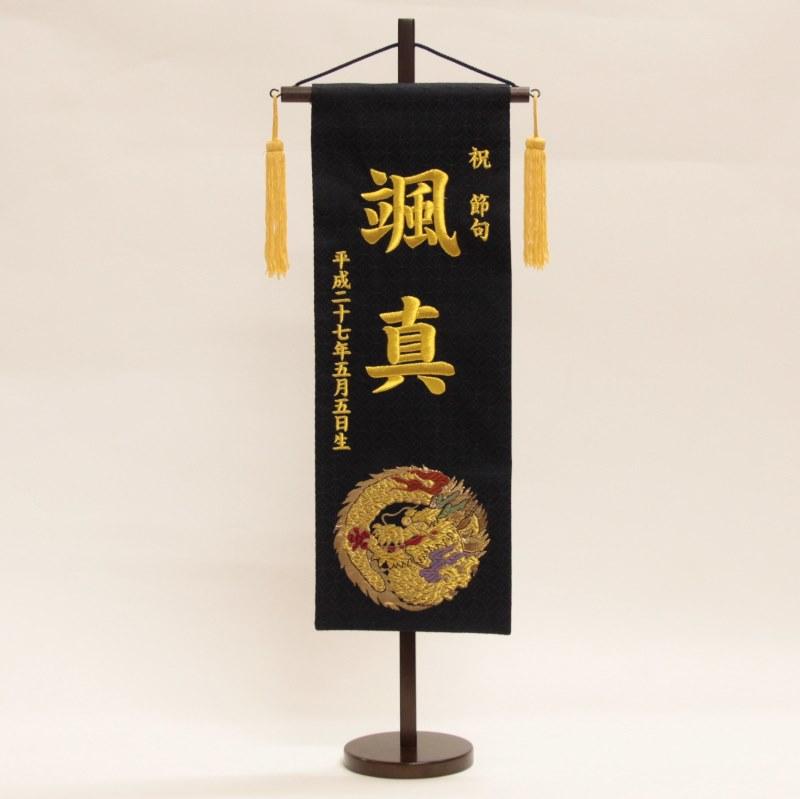 名入り旗[五月人形]名前旗[座敷旗][京都西陣織]金襴[黒]龍[金糸刺繍名前生年月日入り旗](特中)[高さ57cm]初節句五月人形