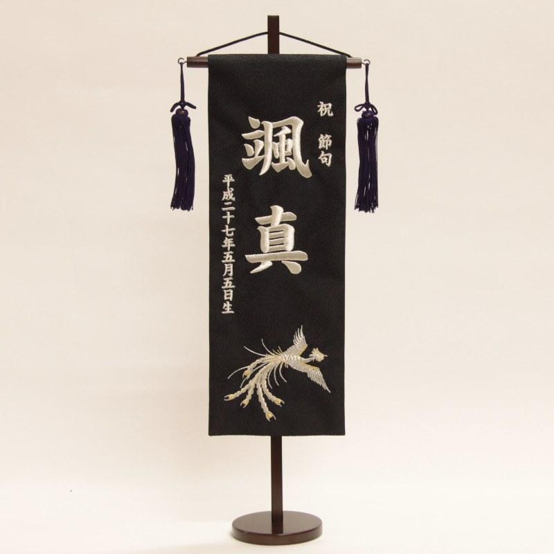 名入り旗[五月人形]名前旗[座敷旗]刺繍入り[黒]鳳凰[銀糸刺繍名前生年月日入り旗](特中)[高さ57cm]初節句五月人形