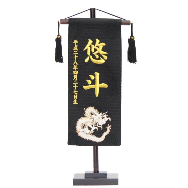 名前旗[黒地名物裂/金糸刺繍文字][小]スタンド付き[座敷旗]金龍金彩[高さ38cm]名前・生年月日入り[20sg]五月人形