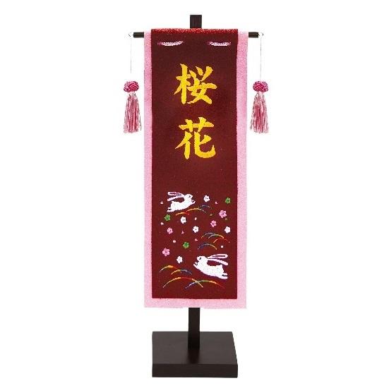 [雛人形]名前旗[刺繍名入り旗]三月[うさぎ刺しゅう][お名前のみ](小)[高さ42cm][153023]