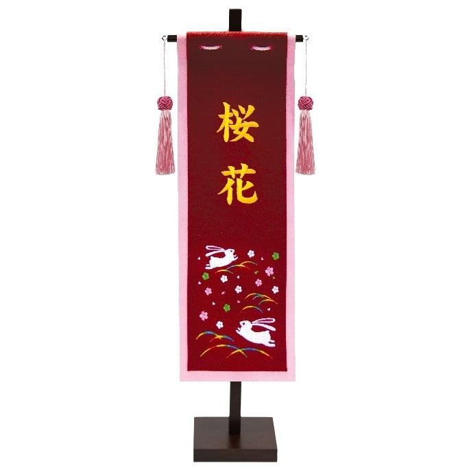 【高価値】 [雛人形]名前旗[刺繍名入り旗]三月[うさぎ刺しゅう][お名前のみ](中)[高さ55cm][153024], メタルアーツ:9d6e1597 --- canoncity.azurewebsites.net