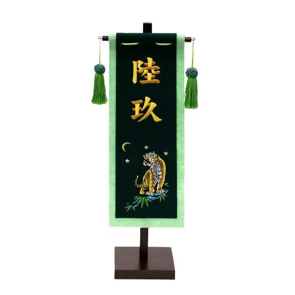[五月人形]名前旗[刺繍名入り旗]五月[虎刺繍][お名前のみ](小)[高さ42cm][153023]