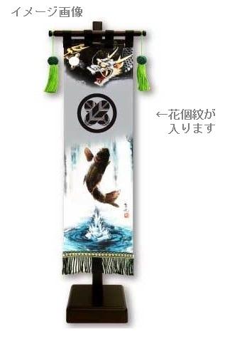 [五月人形]花個紋旗[室内幟旗飾り]山水画[登龍門][花個紋のみ](小)[高さ55.5cm][153091]