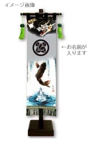 [五月人形]名前旗[室内幟旗飾り]山水画[登龍門][お名前のみ](小)[高さ55.5cm][153091]