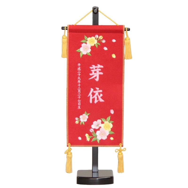 名前旗【桜刺繍/ラメピンク刺繍名前・生年月日入り】【小】スタンド付き座敷旗 赤【高さ57cm】【fz-9720】雛人形