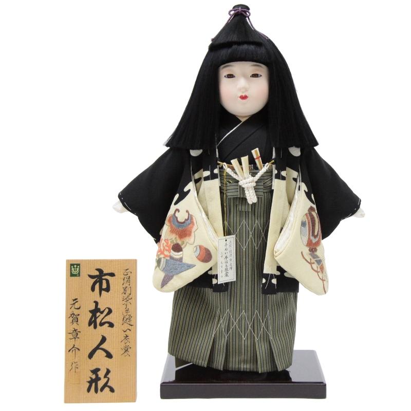 市松人形 正絹手刺繍宝づくし黒紋付(男) MG1804/尺 幅30cm 3mk75 三世元賀章介 雛祭り