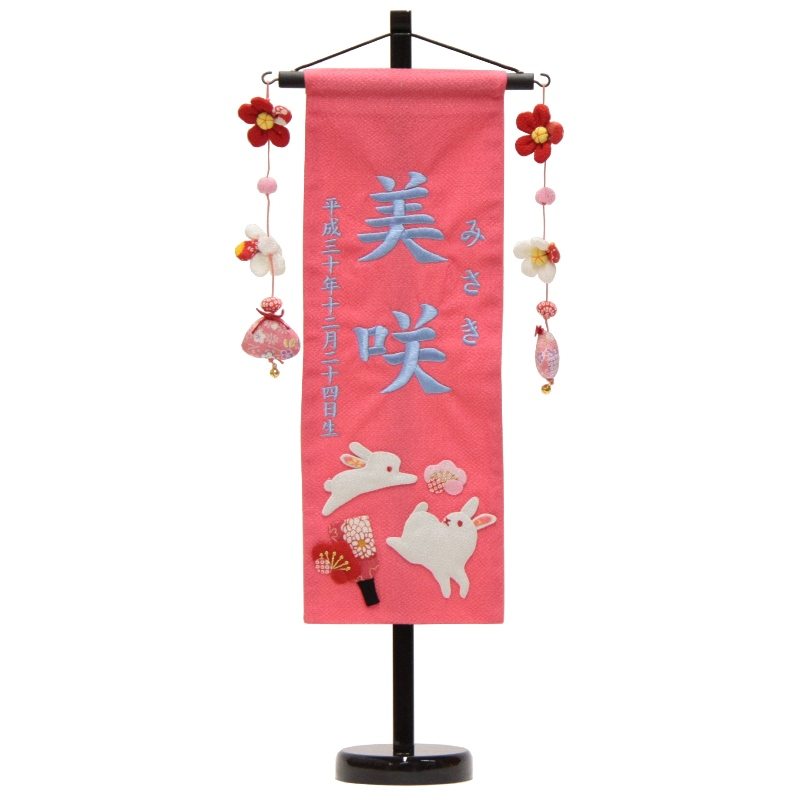 名前旗 【押絵親子うさぎ】ピンク【水色15糸刺繍名入れ】 【特中】高さ56cm 18name-yo-3女の子用命名座敷旗 雛人形