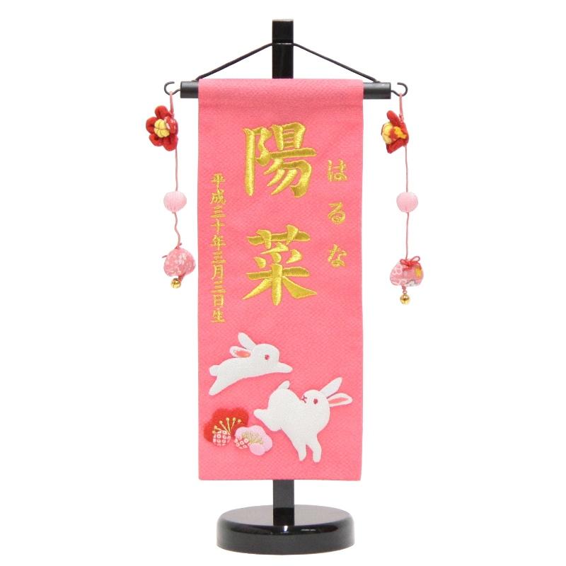 名前旗 【押絵親子うさぎ】ピンク【金糸刺繍名入れ】 【小】高さ38cm 18name-yo-3女の子用命名座敷旗 雛人形