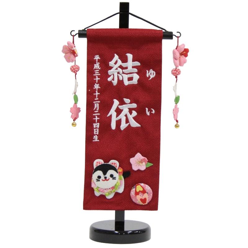 名前旗 【 押絵こま犬桜】赤【小】高さ38cm 18name-yo-3【白糸刺繍名入れ】 女の子用命名座敷旗 雛人形
