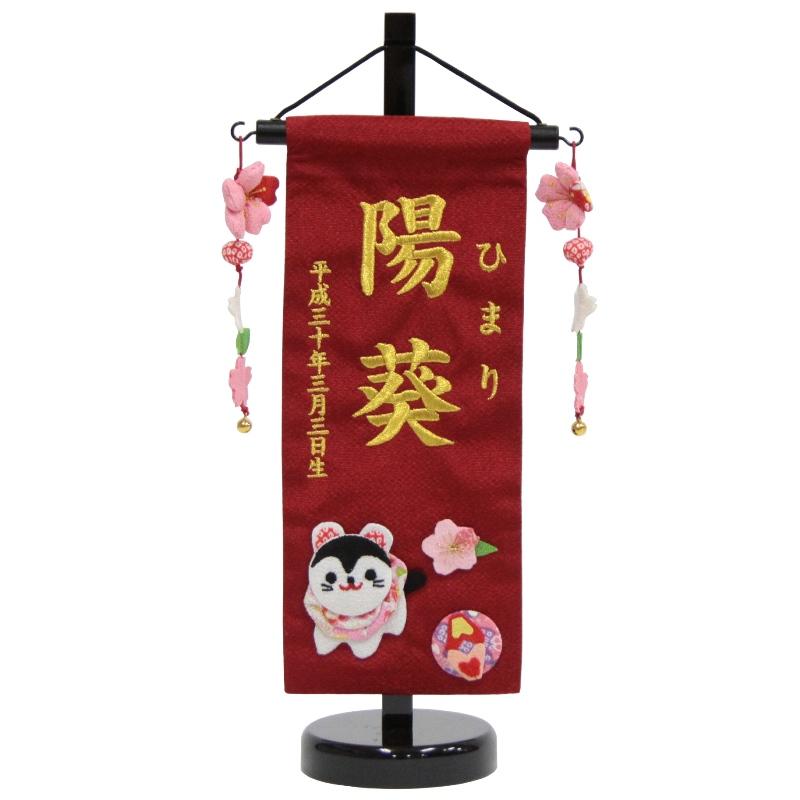 名前旗 【 押絵こま犬桜】赤【小】高さ38cm 18name-yo-3【金糸刺繍名入れ】 女の子用命名座敷旗 雛人形