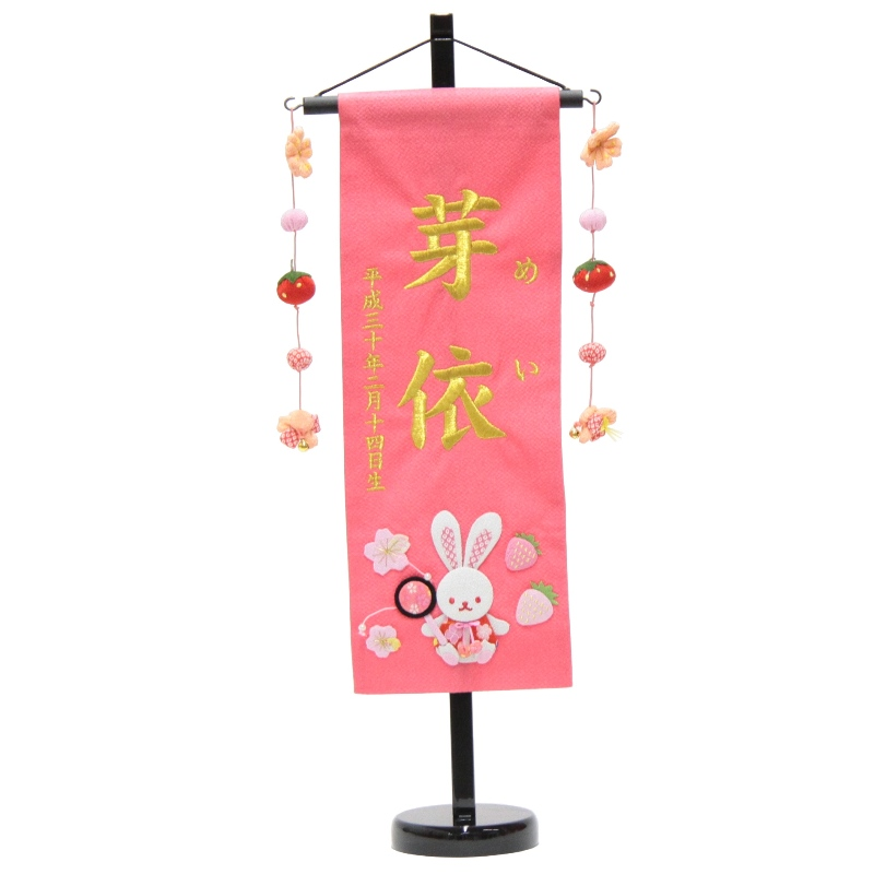 名前旗 【押絵いちごうさぎ】ピンク【特中】高さ56cm 18name-yo-3【金糸刺繍名入れ】 女の子用命名座敷旗 雛人形