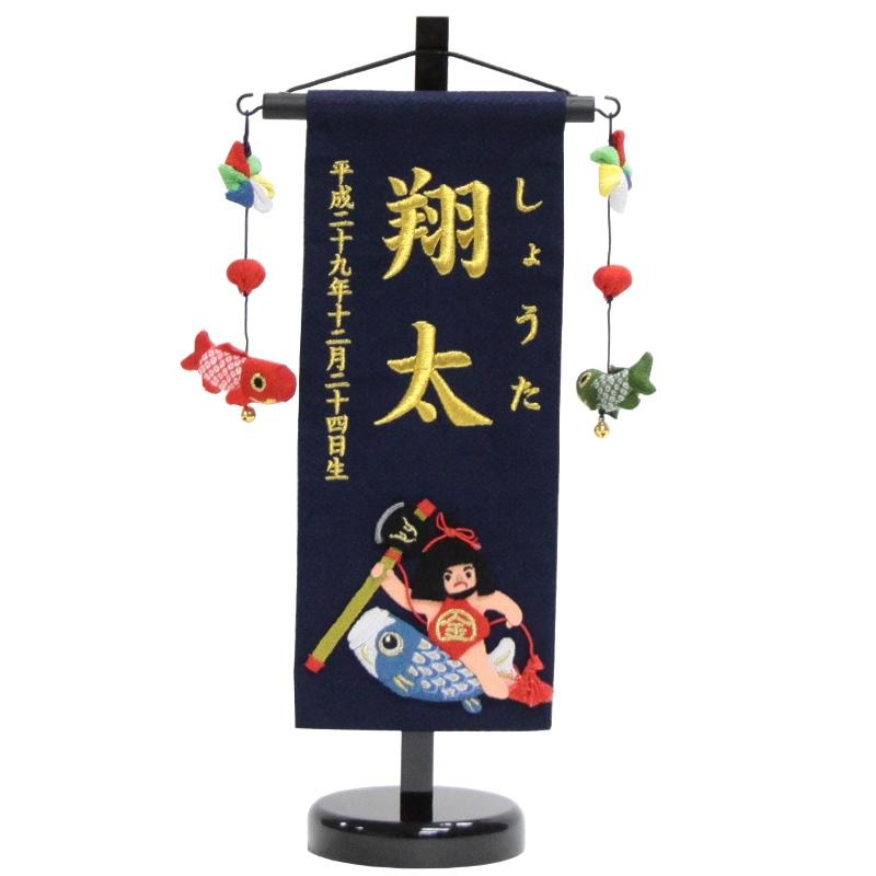 名前旗 金太郎と鯉(紺) 小 高さ38cm 18name-yo-5 金糸刺繍名入れ 男の子用五月人形