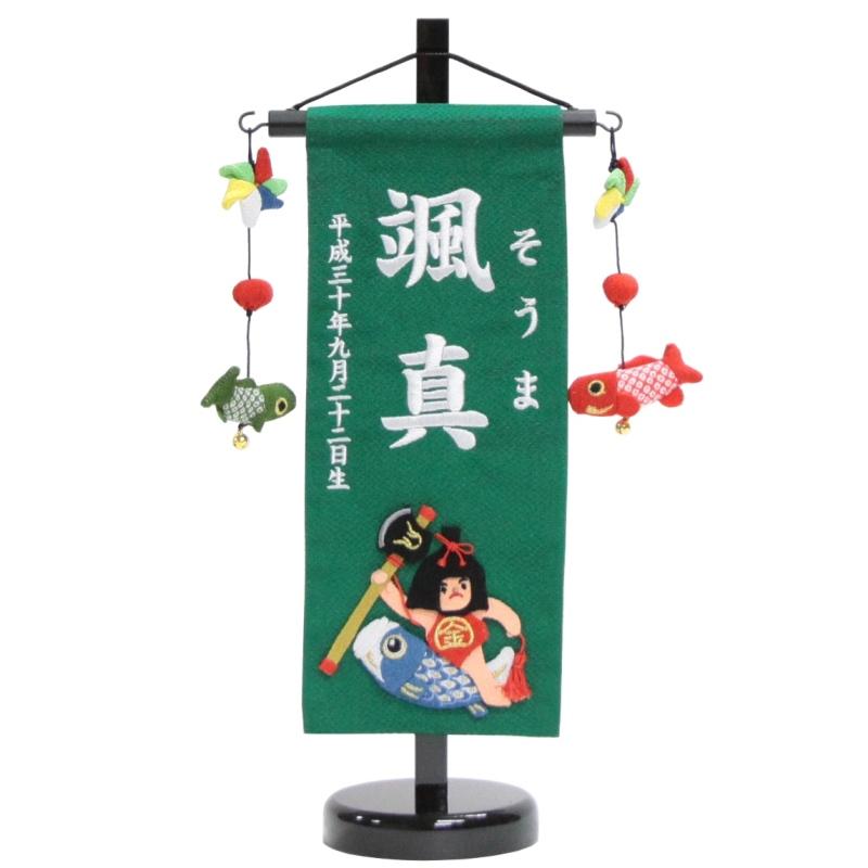 名前旗 金太郎と鯉(緑) 小 高さ38cm 18name-yo-5 白糸刺繍名入れ 男の子用五月人形