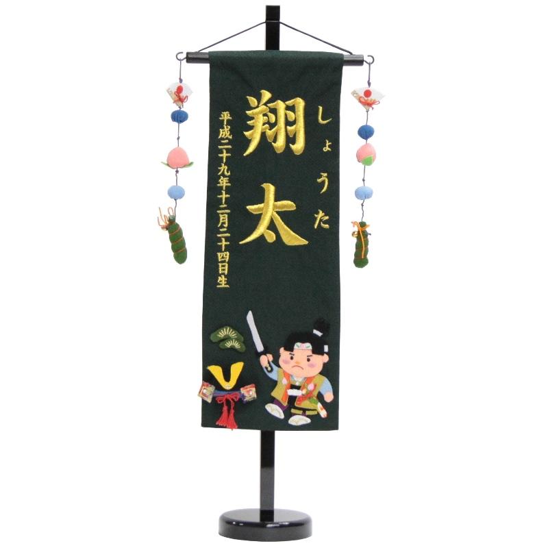 名前旗 桃太郎兜(深緑) 中 高さ56cm 18name-yo-5 金糸刺繍名入れ 男の子用 五月人形