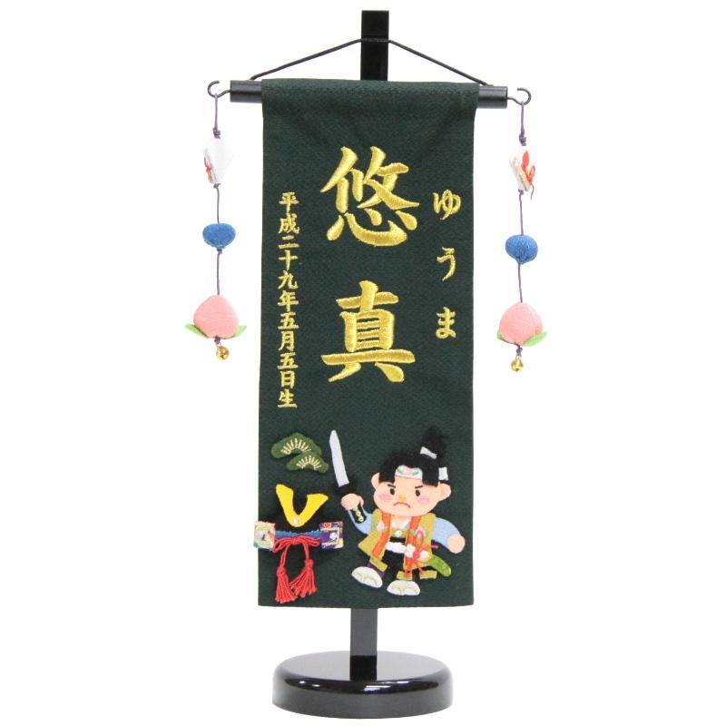 名前旗 桃太郎兜(深緑) 小 高さ38cm 18name-yo-5 金糸刺繍名入れ 男の子用 五月人形