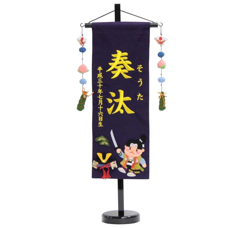 名前旗 桃太郎兜(紫) 中 高さ56cm 18name-yo-5 黄色糸刺繍名入れ 男の子用 五月人形