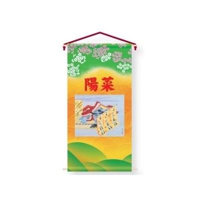 【雛人形タペストリー】【名前入り】姫【小】単品 高さ75cm 152865 座敷旗 室内幟【名前旗】女の子用 節句掛軸