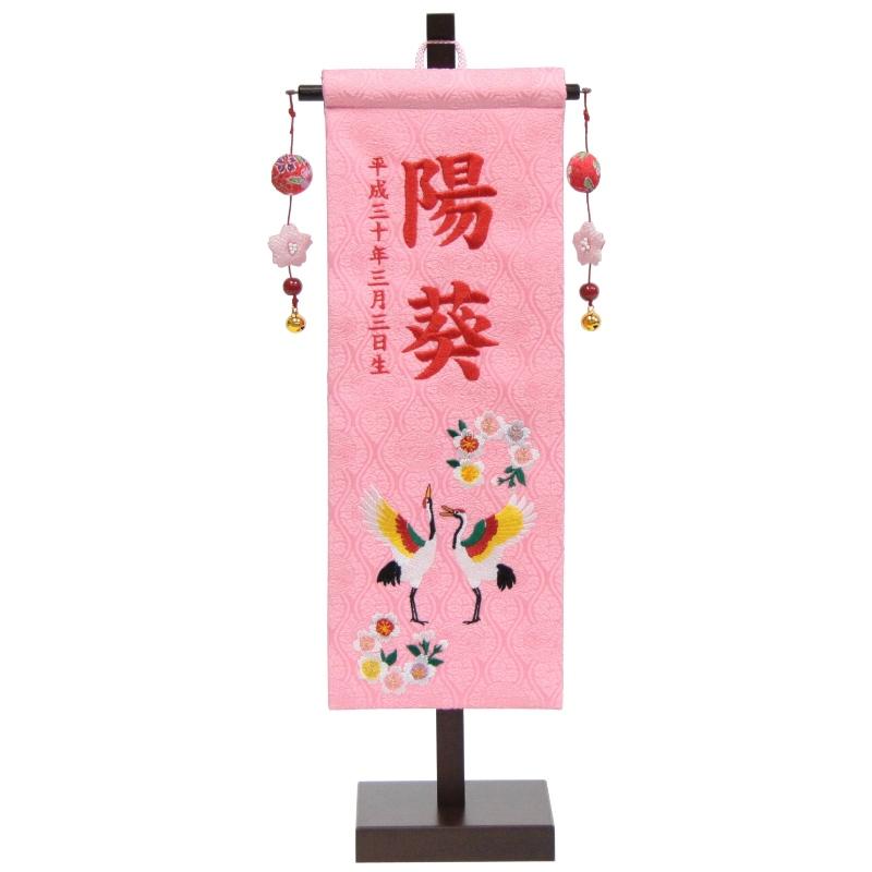 【名前旗】【刺繍名前・生年月日入り】刺繍祝鶴に桜【小】 高さ42cm 152978 金襴生地 飾り台付き 雛人形