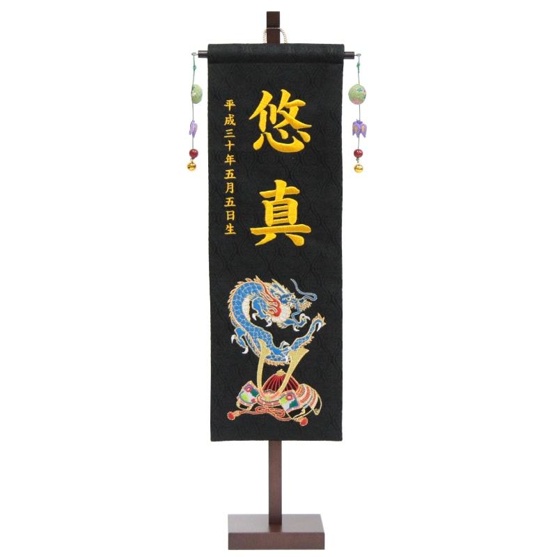 【名前旗】【刺繍名前・生年月日入り】刺繍青龍兜【中】 高さ55cm 152977 金襴生地 飾り台付き 五月人形