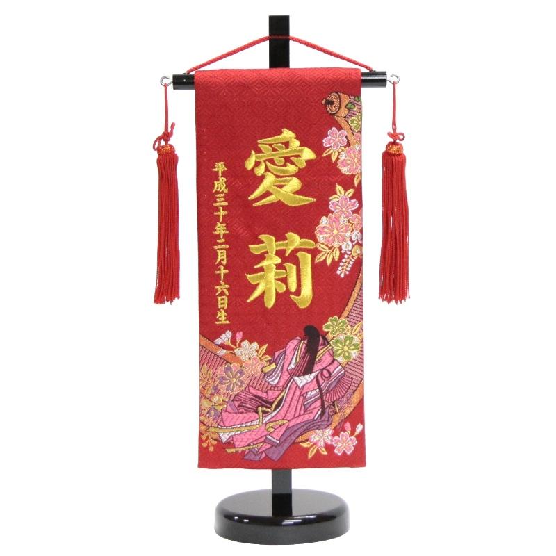 名前旗 西陣織【源氏絵巻】 赤 小 高さ38cm 18name-yo-3 金糸刺繍名入れ 女の子用