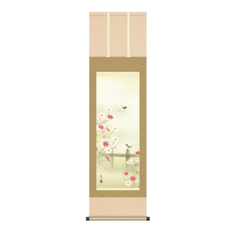 掛軸 [花鳥画]秋掛け 【秋桜】 [尺三] [西尾香悦] [KZ1MA6-35C](代引き不可)