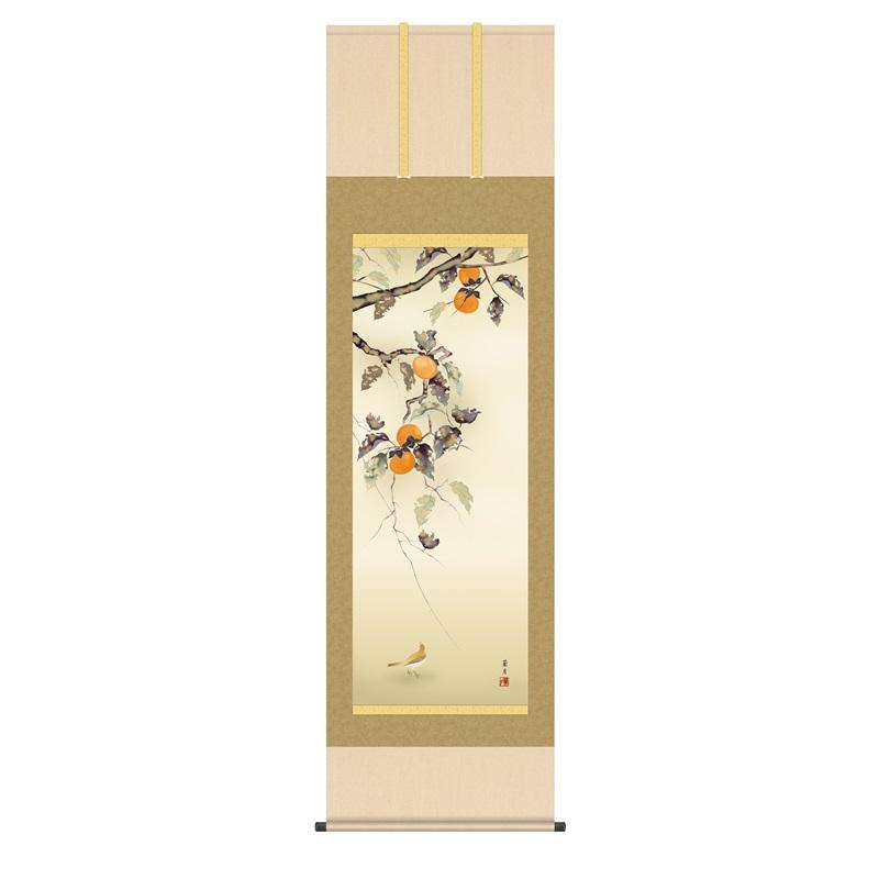 掛軸 [花鳥画]秋掛け 【柿に小鳥】 [尺五] [吉井蘭月] [KZ2A4-138](代引き不可)