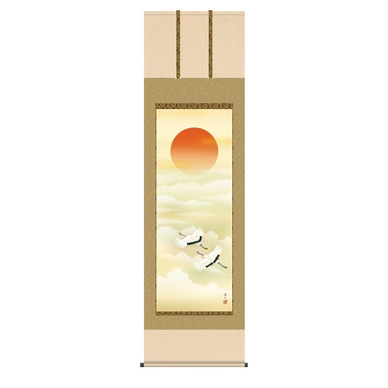 掛軸 慶事飾り[慶祝画] 【旭日】 [尺五] [伊藤渓山] [KZ2C3-028](代引き不可)