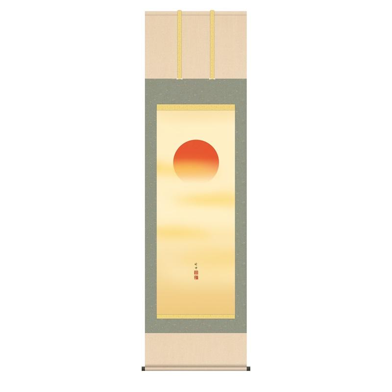 掛軸 慶事飾り[慶祝画] 【旭日】 [尺五] [田村竹世] [KZ2C3-030](代引き不可)