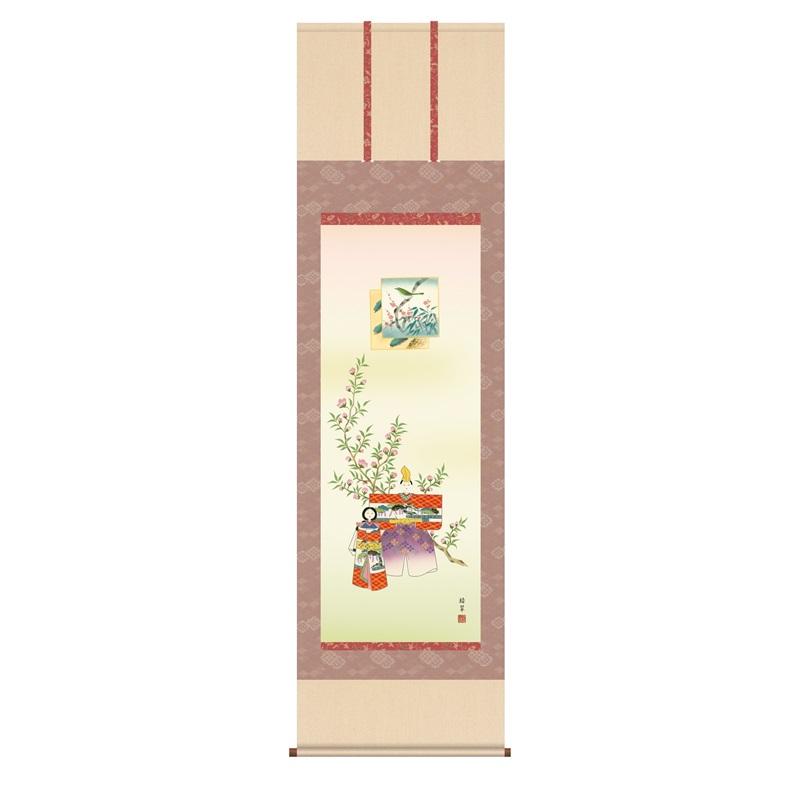 掛軸 行事飾り[桃の節句画]お雛様 【立雛】 [尺五] [香山緑翠] [KZ2F1-183](代引き不可)