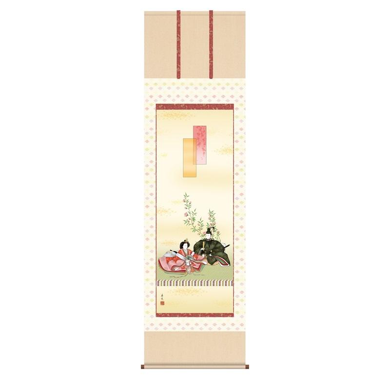 掛軸 行事飾り[桃の節句画]お雛様 【段雛】 [尺五] [西尾香悦] [KZ2F1-188](代引き不可)