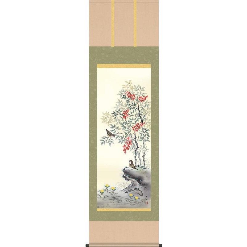 [掛軸][南天福寿]高見蘭石[尺五][花鳥画の掛軸][H29A5-008]【代引き不可】