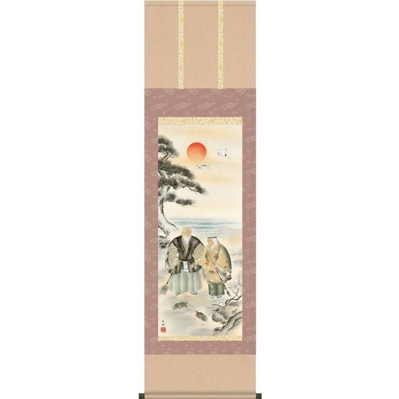 [掛軸][高砂]西尾香悦[尺三][慶祝・縁起の掛け軸][H29MC2-002]【代引き不可】