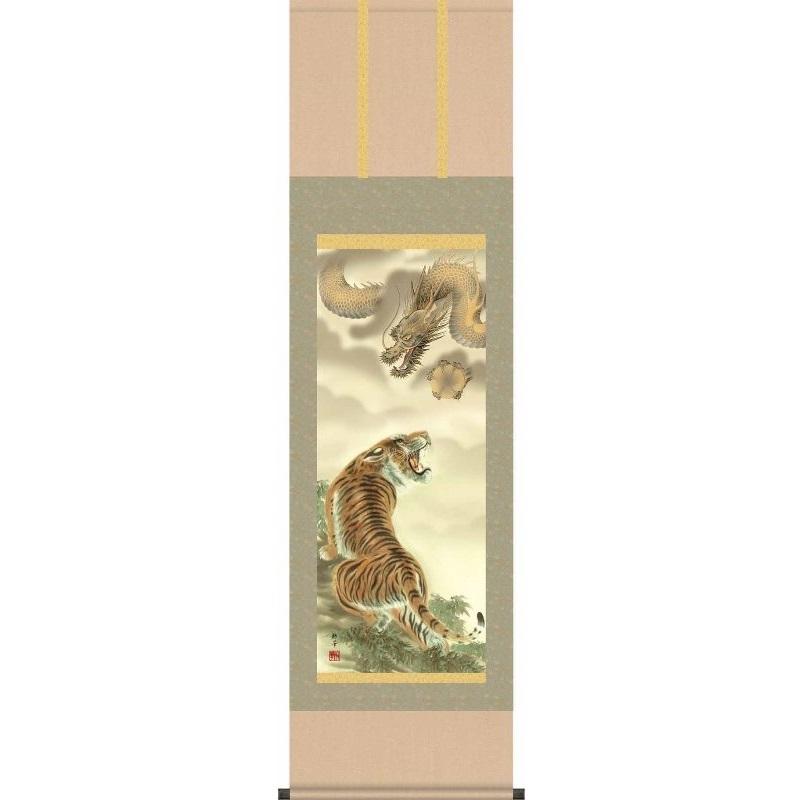 [掛軸][龍虎図]北条裕華[尺三][慶祝・縁起の掛け軸][H29MD3-029]【代引き不可】