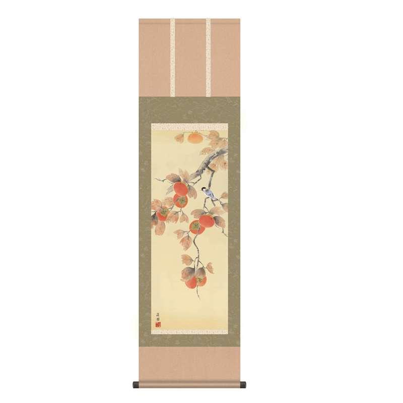 掛軸 [花鳥画] 【柿に小鳥】 有馬荘園 尺三 [H30MA4-064]【代引き不可】