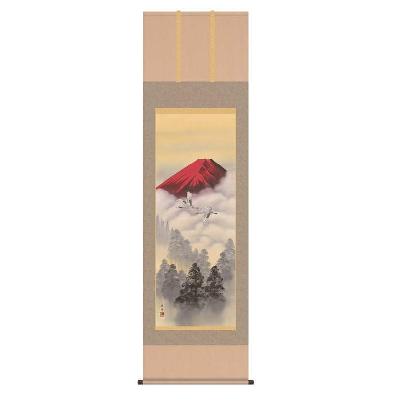 掛軸 [山水画] 【霊峰飛翔】 伊藤香旬 尺五 [H30B3-020]【代引き不可】