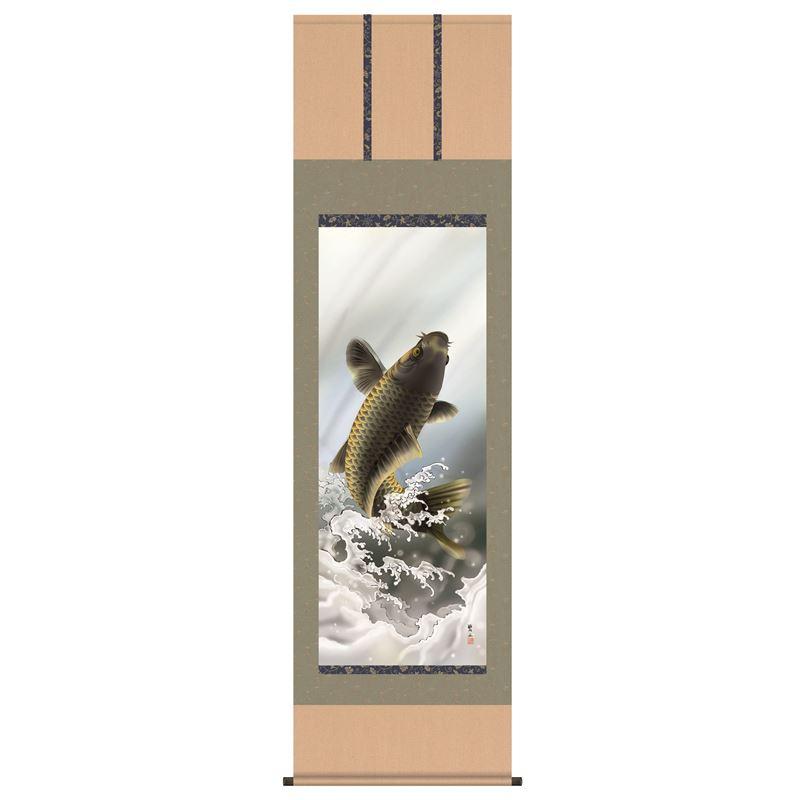 掛軸 [端午の節句] 【大昇鯉】 唐沢碧山 尺五 [H30F4-039]【代引き不可】