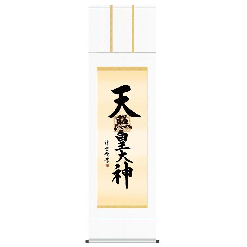 掛軸 [仏書] 【天照皇大神】 (神道) 吉村清雲 尺五 [H30E2-157]【代引き不可】