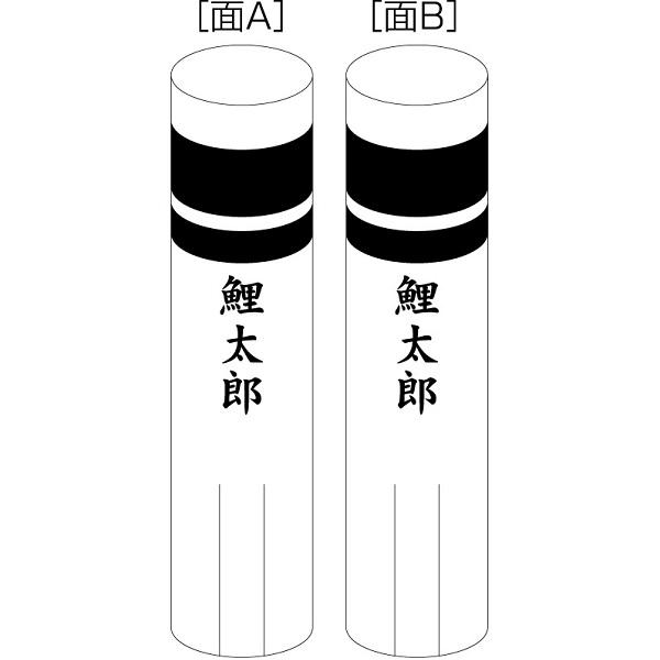 [キング印][鯉のぼり]吹流し用名前入れ[同一の文字を両面に][8mセット以上][k-1123][日本の伝統文化][こいのぼり]