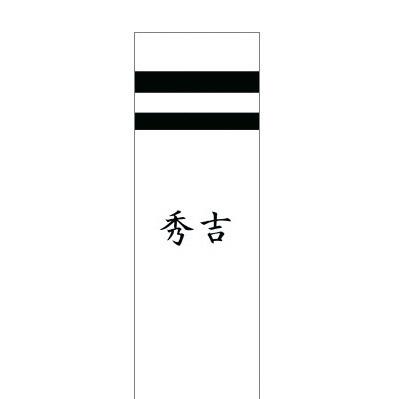 [キング印][武者絵のぼり]名前入れ[名前を1ヵ所][9.1m~6m用][k-1303][日本の伝統文化][武者のぼり]