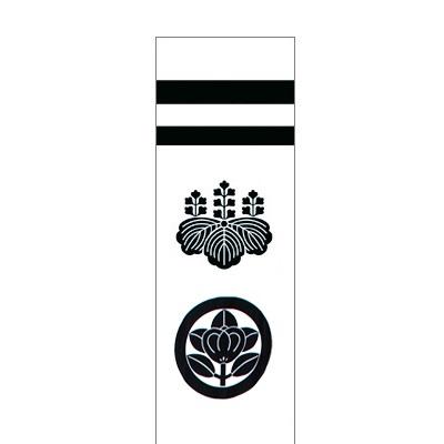 [キング印][武者絵のぼり]家紋2個入れ[家紋を2ヶ][9.1m~6m用][k-130kk][日本の伝統文化][武者のぼり]