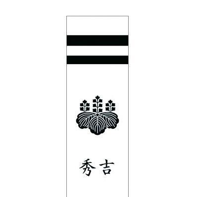 [キング印][武者絵のぼり]家紋・名前入れ[家紋を1ヶと名前を1ヵ所][9.1m~6m用][k-130kn][日本の伝統文化][武者のぼり]