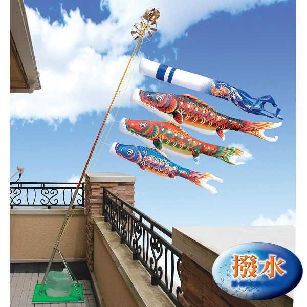 [キング印]鯉のぼり 玄関・ベランダ用[スタンドセット](水袋)ポールフルセット[2m鯉3匹]【にじいろ】[撥水加工][日本の伝統文化][こいのぼり]