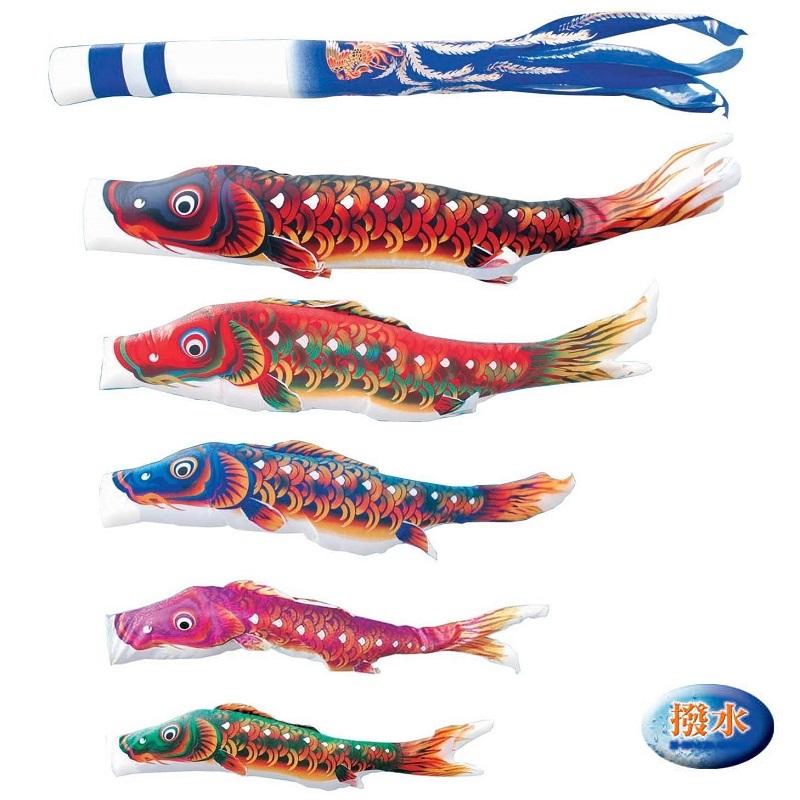 [キング印]鯉のぼり 庭園用[ポール別売り]大型鯉[3m鯉5匹]【にじいろ】[撥水加工][日本の伝統文化][こいのぼり]